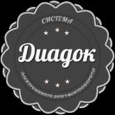 Вход в систему Диадок