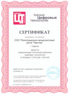 Сертификат ЦТ