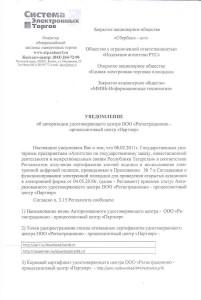 Уведомление об авторизации - 1