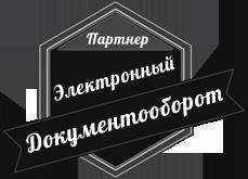 Вход в систему электронного документооборота