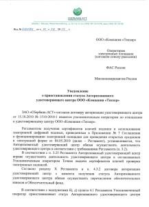 Приостановлен статус авторизации УЦ ООО «Компания «Тензор» - 1
