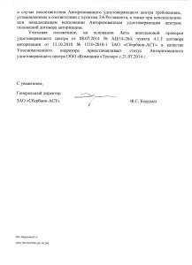 Приостановлен статус авторизации УЦ ООО «Компания «Тензор» - 2