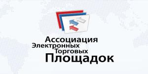 associaciya-elektronnyh-torgovyh-ploshhadok-logotip