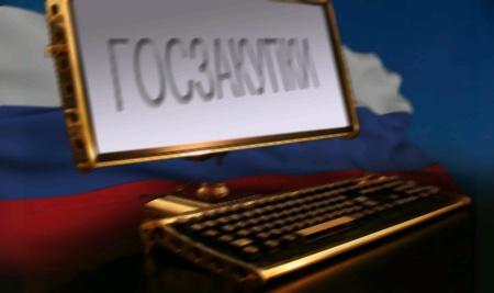 Госкорпорация поддержит ЕИС электронных торгов госзакупок