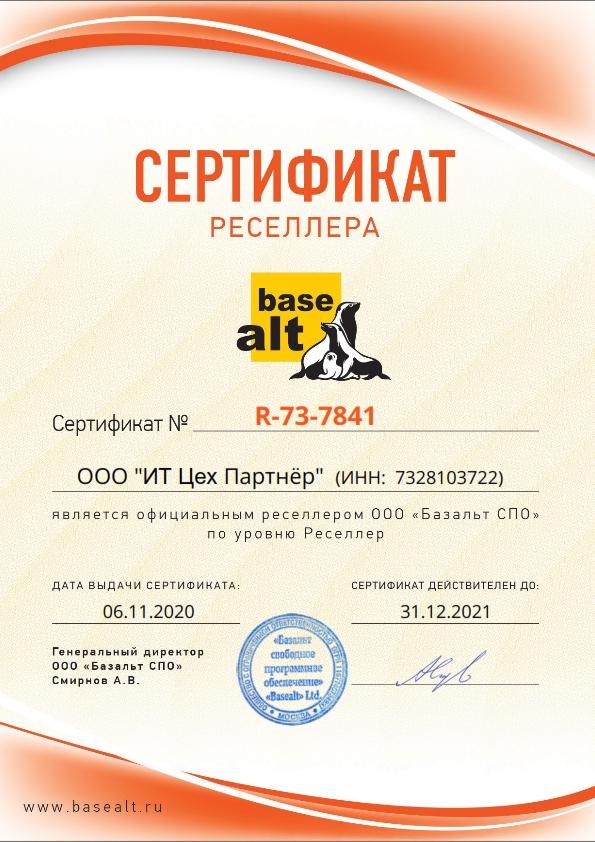 Сертификат реселлера Базальт СПО